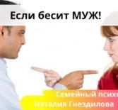 Что делать, когда муж бесит и раздражает? 3 простых совета
